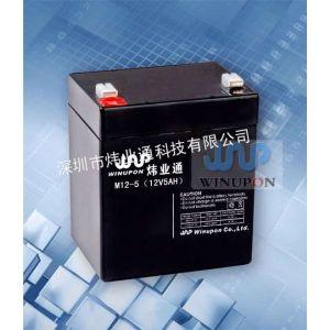 供应供应国产 WYT 12V5AH铅酸蓄电池