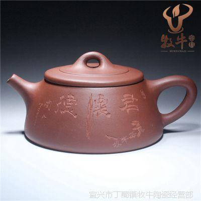 宜兴产地直批紫砂壶怀德石瓢190毫升 原矿紫砂茶壶茶具礼品订购