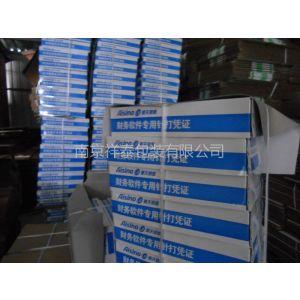 供应财务软件彩印纸盒,A4打印纸包装专用包装纸盒,金融产品包装用纸质彩色盒子