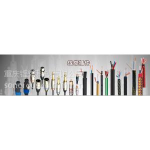 供应供应各类优质线材 音视频线材 发烧线材 高品质镀金接插头