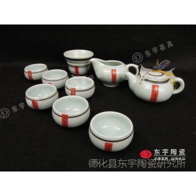 新款专利青瓷茶具龙泉青瓷 德化茶具 10件套青瓷茶具套装批发