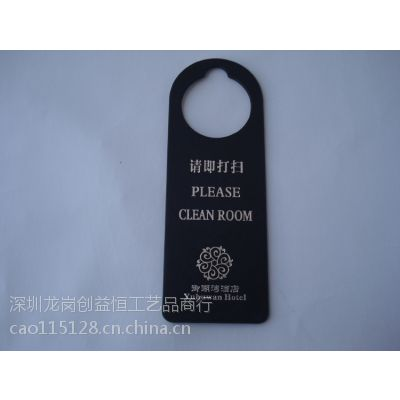 上海批发酒店用品请勿打扰牌/厂价销售酒店皮具温馨提示牌