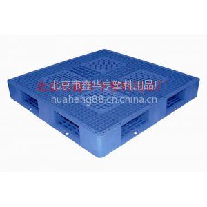 供应北京市鑫华亨塑料用品厂家直销塑料托盘、地台板、网格双面、平面九角等型号。