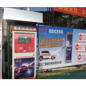 江苏省车海洋自助洗车机