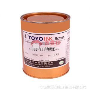 供应丝印油墨 日本东洋油墨 ABS高亮光SS8系列 141鲜红