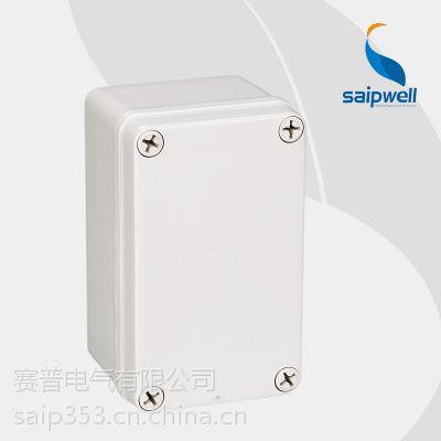 供应防水接线盒 室内防水接线盒 abs接线盒 不透明接线盒