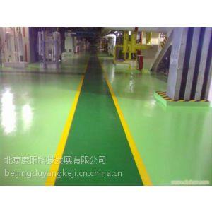供应环氧地坪施工,北京环氧自流平,环氧地坪施工厂家,北京环氧地坪施工厂家