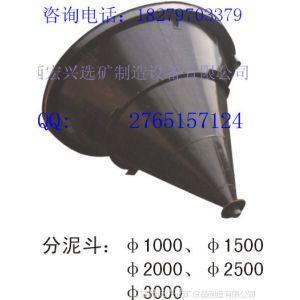 供应选矿设备分泥斗水力分级机脱泥斗 圆锥分级机