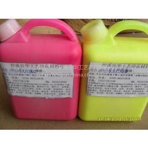 供应水性色种颜料 调色 水性色浆 丝网印刷印花涂料