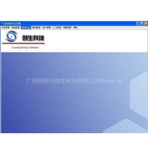 供应创生OA协同办公软件
