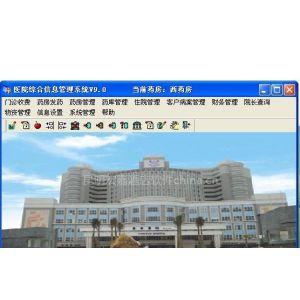 供应昆明医院管理系统