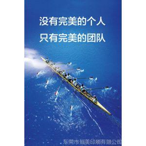 恒美印刷供应海报设计印刷 海报印刷 宣传海报印刷
