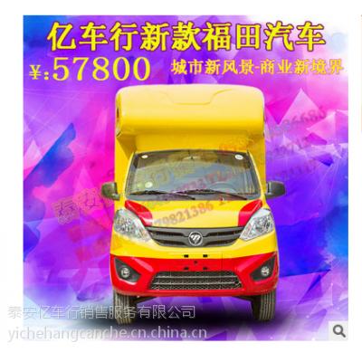 国五福田流动快餐车,流动售货车,冷饮车,可上牌