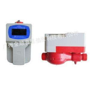 供应新开普宿舍水表、智能卡一体化水控器、智能冷热水表