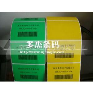 供应供应南京彩色条码不干胶标签打印纸
