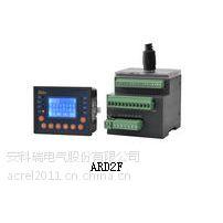 供应安科瑞ARD2F-25、ARD2F-100、ARD2F-250电动机保护器