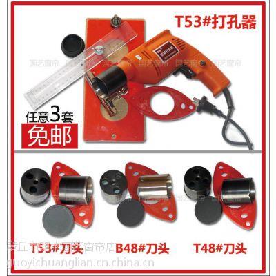 供应窗帘电动打孔器 开孔 挖孔机器