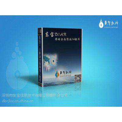 供应江门人事考勤管理软件、河源eHR软件、惠州一卡通管理、东莞人事考勤门禁
