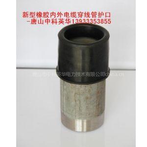 供应供应优质内外保护橡胶管护口,把管护口套在穿线管口径上,防止电缆被划伤!