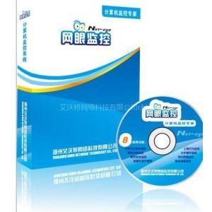 供应网眼计算机远程监控软件
