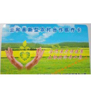 供应医疗卡生产公司,重庆医疗卡制作厂家,重庆医疗卡生产公司,重庆医疗卡设计