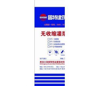 供应哈尔滨及周边地区销售高强无收缩灌浆料厂家