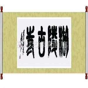 供应成都青羊区艺缘斋书画装裱价格【艺缘斋】 四川省博物院斜对面