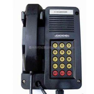 供应工业防尘防水电话机