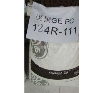 PC124R-111