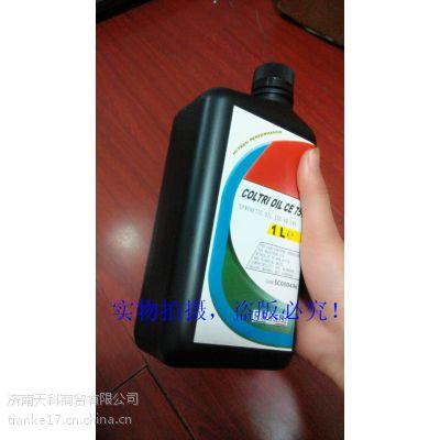 意大利原装COLTRI CE750专用合成润滑油