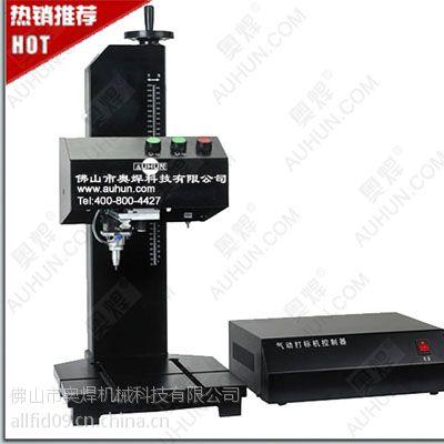 供应专业打标机,气动标刻机,金属打码机,电脑气动打标机生产厂