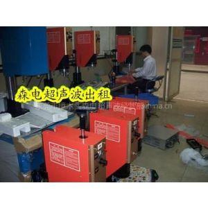 供应超声波加工 承接塑胶焊接加工 少量塑料产品熔接加工