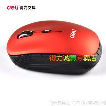 得力鼠标 3714 无线鼠标 创新节能技术 游戏鼠标