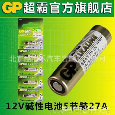 正品超霸电池/汽车无线遥控电池/车用小电池/超霸GP27A小电池 23A