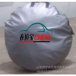供应江铃驭胜/宝典专用防紫外线防划伤汽车专用遮阳伞