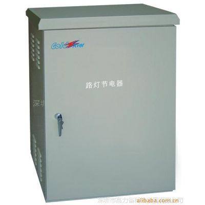 供应深圳高力省免维护路灯节电器(图)