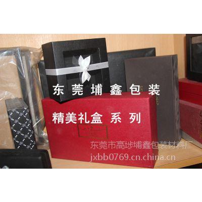 供应纸类包装 东莞埔鑫包装 精美纸盒