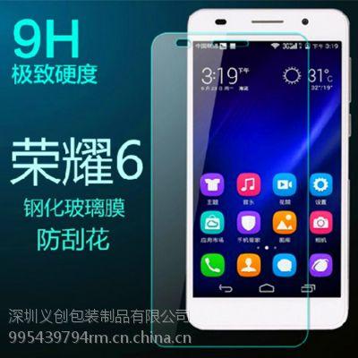 华为荣耀6钢化玻璃膜 手机保护膜 0.3mm手机贴膜