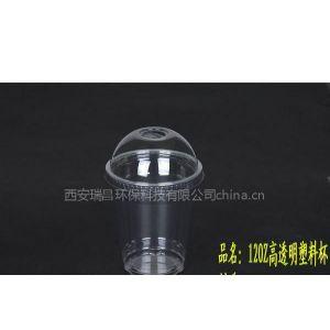 供应西安一次性透明塑料杯