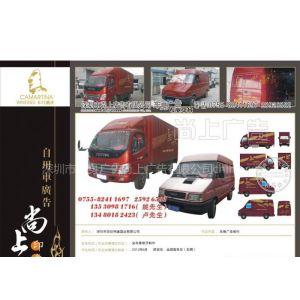 供应专业汽车车身喷绘广告 车体喷漆广告 自用车广告 面包车广告 送货车广告