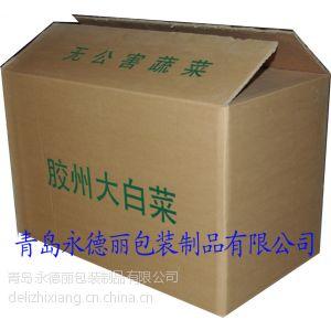 供应青岛胶州市重型纸箱高强度五层瓦楞纸箱