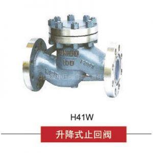 供应升降式止回阀H41W