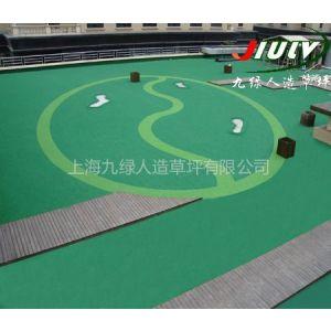 供应上海九绿人造草坪 草坪地毯 高尔夫果岭草坪 休闲场地用草 办公区域用草