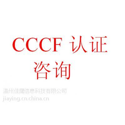 珠海消防员灭火防护头套cccf咨询服务口碑的3c认证机构