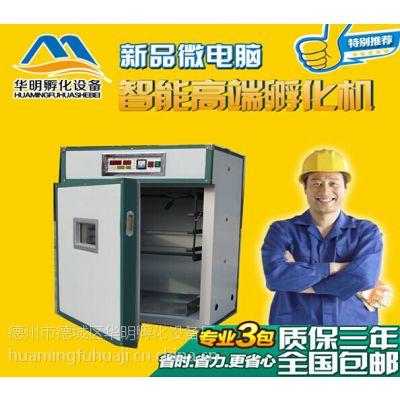 湖北武汉孵化机 十堰孵化设备 华明出雏育雏机设备