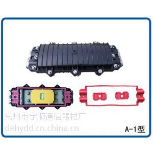供应供应二进二出光缆接头盒A-1型