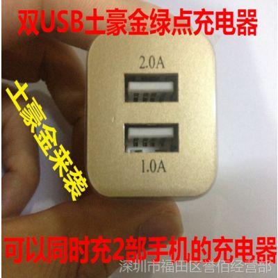 供应5代绿点双USB手机充电器 三星 2.1A双头充电头 通用平板充电器