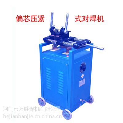 供应UN-16对焊机,对焊机,河北对焊机,对焊机厂家