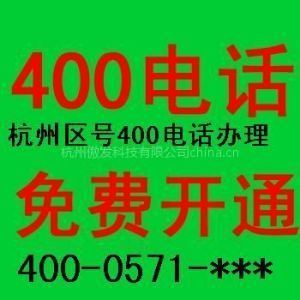 供应杭州区号400电话办理,杭州区号400电话选号平台