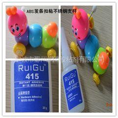 供应塑料玩具用环保胶水 粘玩具零件用快干胶水 玩具胶水 粘玩具